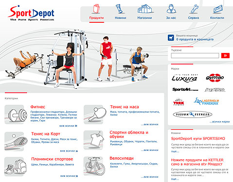 Онлайн магазин за спортни стоки - Спорт Депо